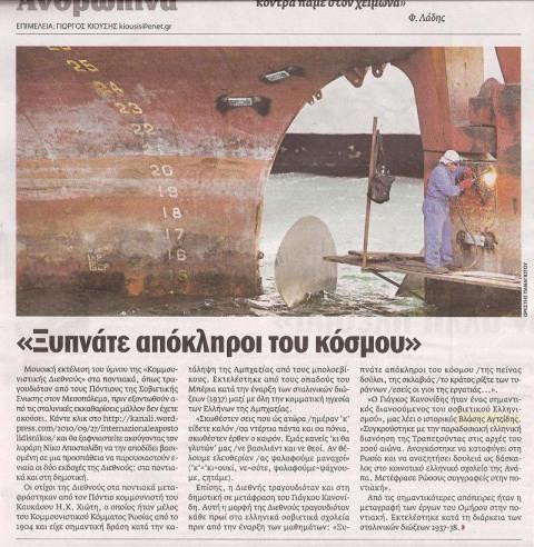 Ελευθεροτυπία Δευτέρα 4 Οκτωβρίου 2010