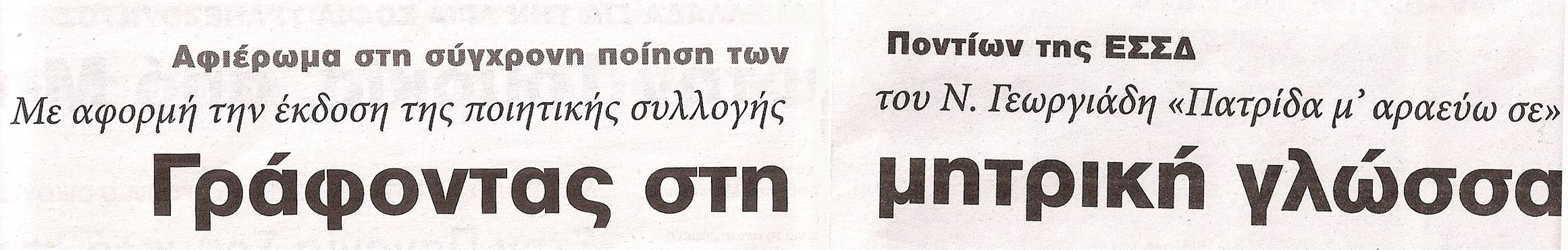 Georgiadis0016