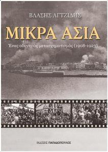Το βιβλίο αυτό εκφράζει την ανάγκη να παρουσιαστεί η διαδικασία μετάβασης από την πολυεθνική Οθωμανική Αυτοκρατορία στην εποχή του έθνους-κράτους και να αποσαφηνιστούν αδιερεύνητα στοιχεία της ιστορίας